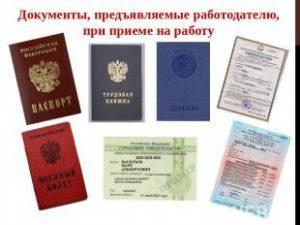 Документы, необходимые при приёме на работу по гражданско-правовому договору