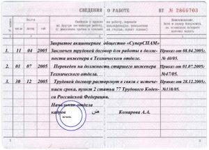 Требуется ли заверка печатью записи в трудовой книге о переименовании организации